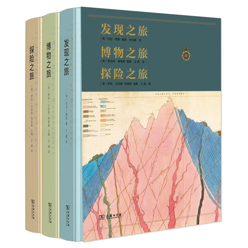 发现之旅·博物之旅·探险之旅(当当定制) 英国伦敦自然博物馆馆长推荐,三本书讲述浓缩的博物简史,三本书展现人类发现自然世界的探险地图