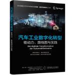 汽车工业数字化转型 驱动力、路线图与实践