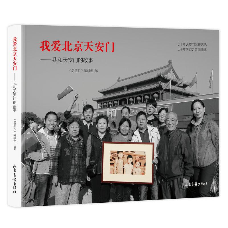 我爱北京天安门——我和天安门的故事