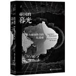 甲骨文丛书・帝国的暮光:蒙古帝国治下的东北亚