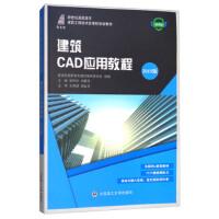 [二手旧书9成新]建筑CAD应用教程/2015版新世纪高职高专建筑工程技术类课程规划教材(微课版)张阿玲,刘耀芳 97