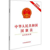 中华人民共和国国旗法 2020年*修订 含草案说明 中国法制出版社