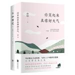 学生课外必读名家散文2册套装(张晓风、简�o写给青少年的文学课)