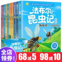 全套10册正版法布尔昆虫记小学生课外阅读书籍彩图版 儿童读物 7-10岁少儿百科全书 二三四年级课外书必读 十万个为什