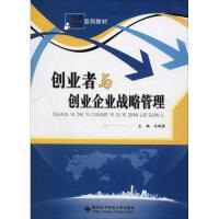 创业者与创业企业战略管理 西安电子科技大学出版社