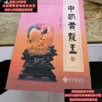 【二手旧书9成新】中国黄龙玉(修订本)9787807478997