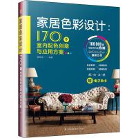 家居色彩设计:170个室内配色创意与应用方案 江苏凤凰科学技术出版社