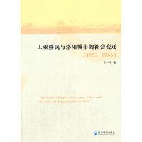 工业移民与洛阳城市的社会变迁(1953-1966)