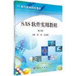 SAS软件实用教程(第二版)