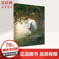 中洲旅人:从袋底洞到魔多 约翰・豪的中洲素描集 上海人民出版社