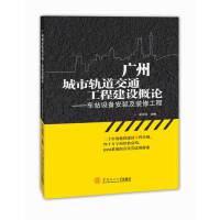 广州城市轨道交通工程建设概论――车站设备安装及装修工程(平装)