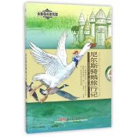 金蔷薇阅读花园:尼尔斯骑鹅旅行记