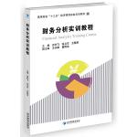 """财务分析实训教程(高等院校""""十三五""""经济管理实验实训教材)"""