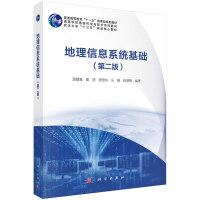 地理信息系统基础(第二版)