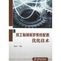 热工联锁保护系统配置优化技术