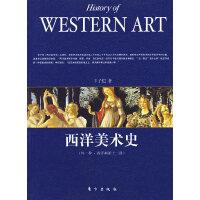 西洋美术史(外一种・西洋画派十二讲)