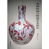 中国绘画与陶瓷艺术简论