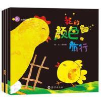 0123456岁幼儿童成长绘本书套装4册我的位置旅行/我的旅行绘本我的颜色旅行反义词旅行数字旅行宝宝早教亲子互动图书籍