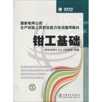钳工基础 中国电力出版社