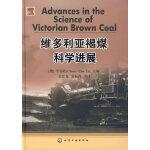 维多利亚褐煤科学进展