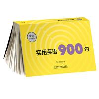 实用英语900句(步客口袋书)