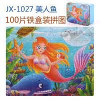 益智玩具 智力开发 朵莱 100片铁盒童话故事拼图 拼板 儿童益智卡通拼图玩具100片 美人鱼