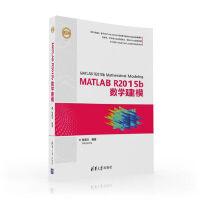 MATLAB R2015b数学建模