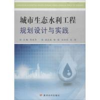 城市生态水利工程规划设计与实践 周凤华 主编