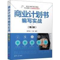 商业计划书编写实战(第2版) 清华大学出版社