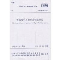 GB50339-2013 智能建筑工程�|量�收�范
