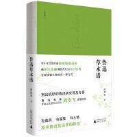诗想者・随笔文库:鲁迅草木谱