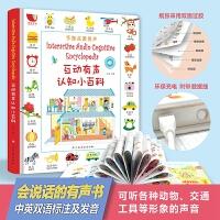 互动有声认知小百科 手指点读英文发声大书 幼儿早教读物 0-3-6岁儿童启蒙会说话的英语单词绘本 婴儿宝宝带声音书籍