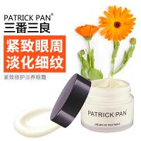 [当当自营]三番三良PATRICK PAN 滋养眼霜15g 去黑眼圈 提亮眼周 淡化细纹脂肪粒 提拉紧致眼部肌肤