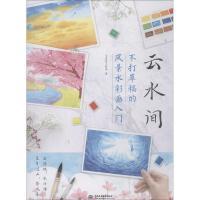 云水间 不打草稿的风景水彩画入门 中国水利水电出版社