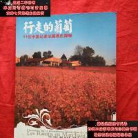 【二手旧书9成新】行走的葡萄:11位中国记者法国酒庄探秘9787508608129