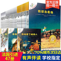 正版 不一样的卡梅拉第一二三四季全套47册 儿童绘本故事书图画书6-7-8-12岁一年级小学生幼儿图书 3-6周岁幼儿