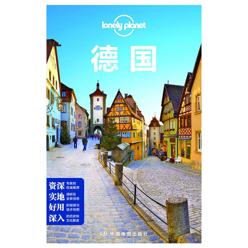 孤独星球Lonely Planet旅行指南系列:德国