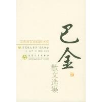巴金散文选集――百花散文书系 现代散文丛书