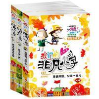 我们的非凡小学全套3册第一辑 校园励志成长故事6-12岁小学生一二三四年级课外书籍中国版窗边的小豆豆儿童文学爱的教育漫