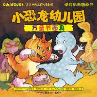 小恐龙幼儿园情商培养图画书.万圣节面具