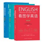 看图学英语(共三册)(套装)
