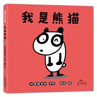 我是熊猫:宫西达也为中国原创的作品