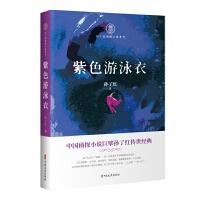 紫色游泳衣/孙了红侦探小说系列