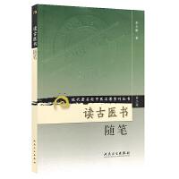 现代著名老中医名著重刊丛书(第二辑)・读古医书随笔