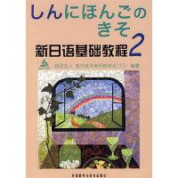 新日语基础教程(2)(学生)(新日本�Zの基�A)
