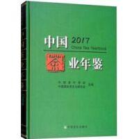 正版现货-2017中国茶业年鉴