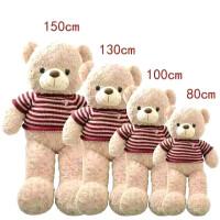 大号毛衣抱抱熊毛绒玩具皮壳1.8米正版泰迪熊公仔脚印毛衣熊布娃娃公仔 毛绒玩具玩偶儿童女朋友生日礼物