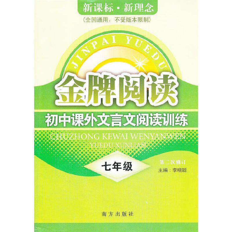 金牌阅读初中课外文言文阅读训练(第二次修订):七年级(全国通用)