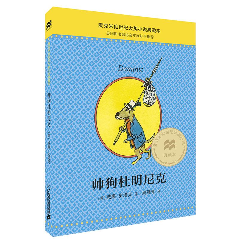 帅狗杜明尼克 麦克米伦世纪大奖小说典藏本美国国家图书奖入围作品