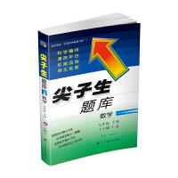 2020春尖子生题库系列--七年级数学下(人教版)(R版)